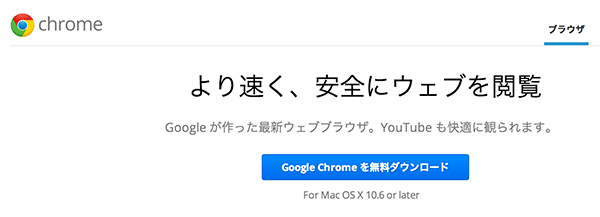 20140326-chrome