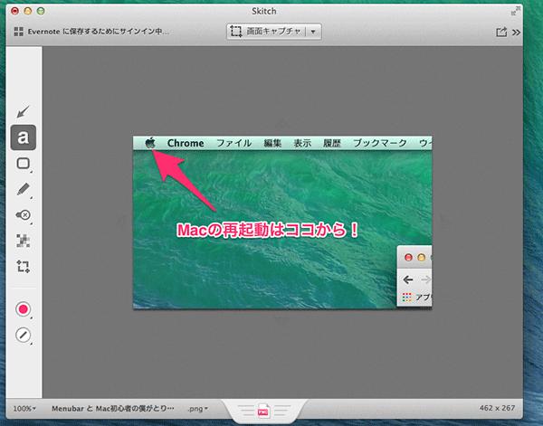 20140326-skitch