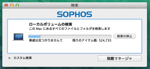 20140326-sophos