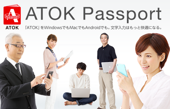 20140402-ATOK_Passport