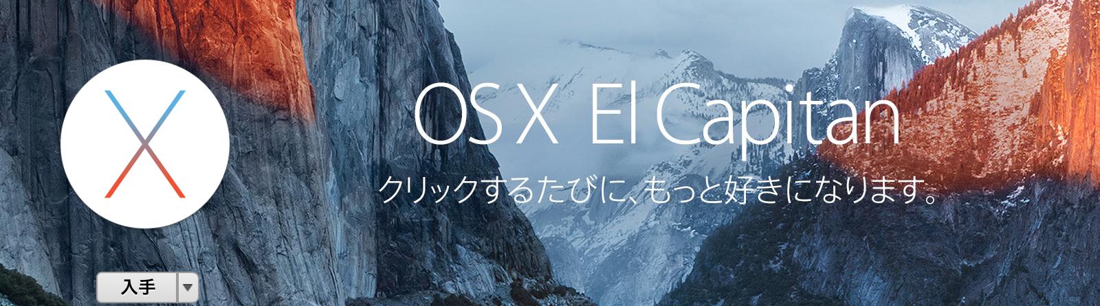 スクリーンショット 2015-10-30 12.43.32