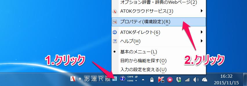 ATOKの環境設定を開く