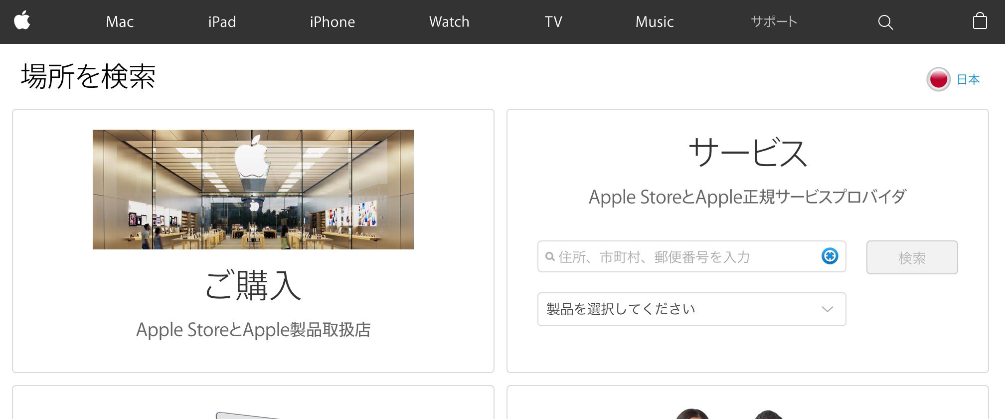 Apple Store、もしくはApple正規サービスプロバイダを探す