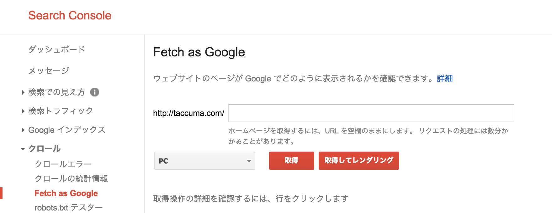 googleのモバイル検索上で スマホ対応 が表示されないときの対処法