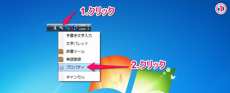 Google日本語入力のプロパティを開く方法