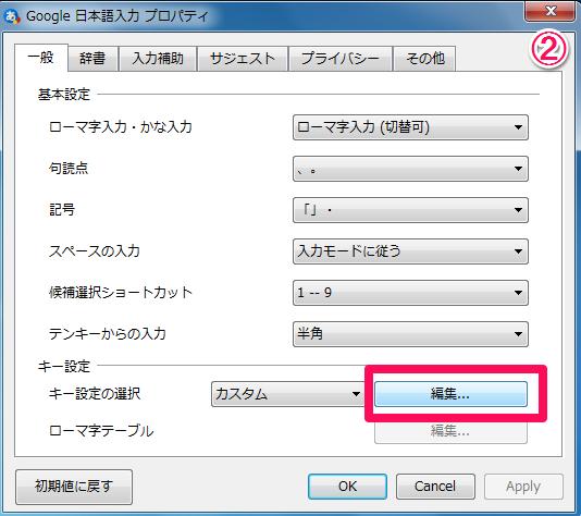 Google日本語入力のプロパティ
