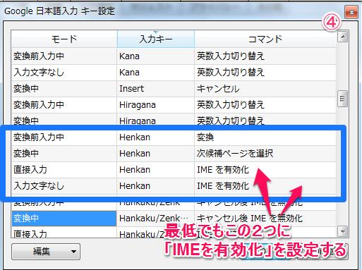 Google日本語入力キー設定画面