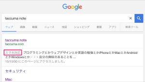 モバイル版Google検索結果画面