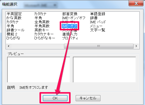 office2007-ime-4