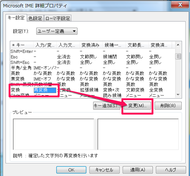 office2007-ime-5