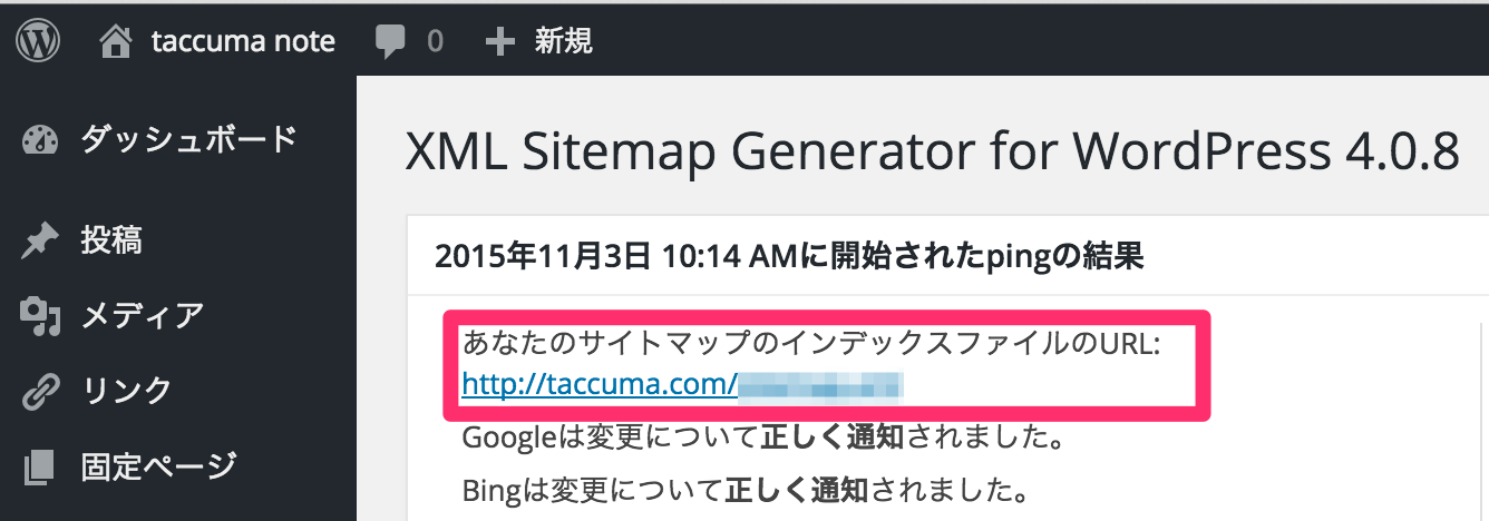 sitemap-settings-for-wordpress