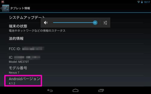 Nexus7-412-update_1