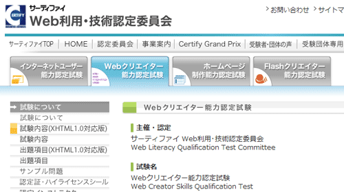 Web-Creator-Skills-Qualification-Test