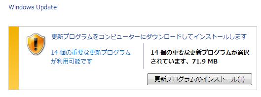 WindowsUpdate_201406-1
