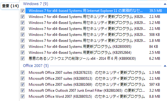 WindowsUpdate_201406-2