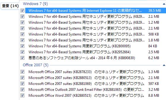 WindowsUpdate_201406-2