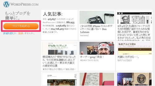 WordPress.comトップページ