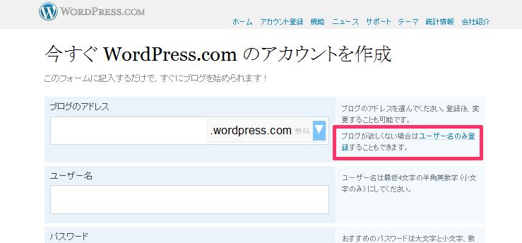 wordpress.comアカウントの作成