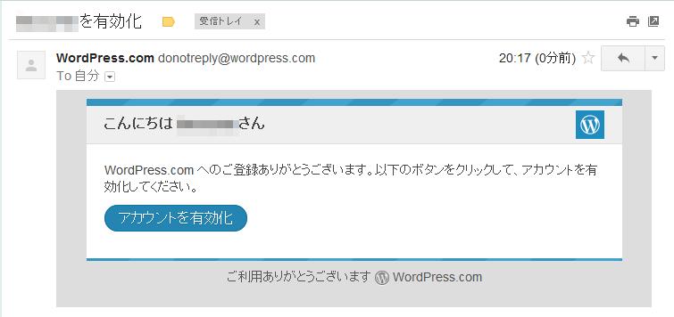 確認メールが届くのでアカウントを有効化する