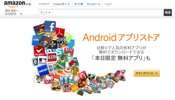 amazon-android-apps-store-1