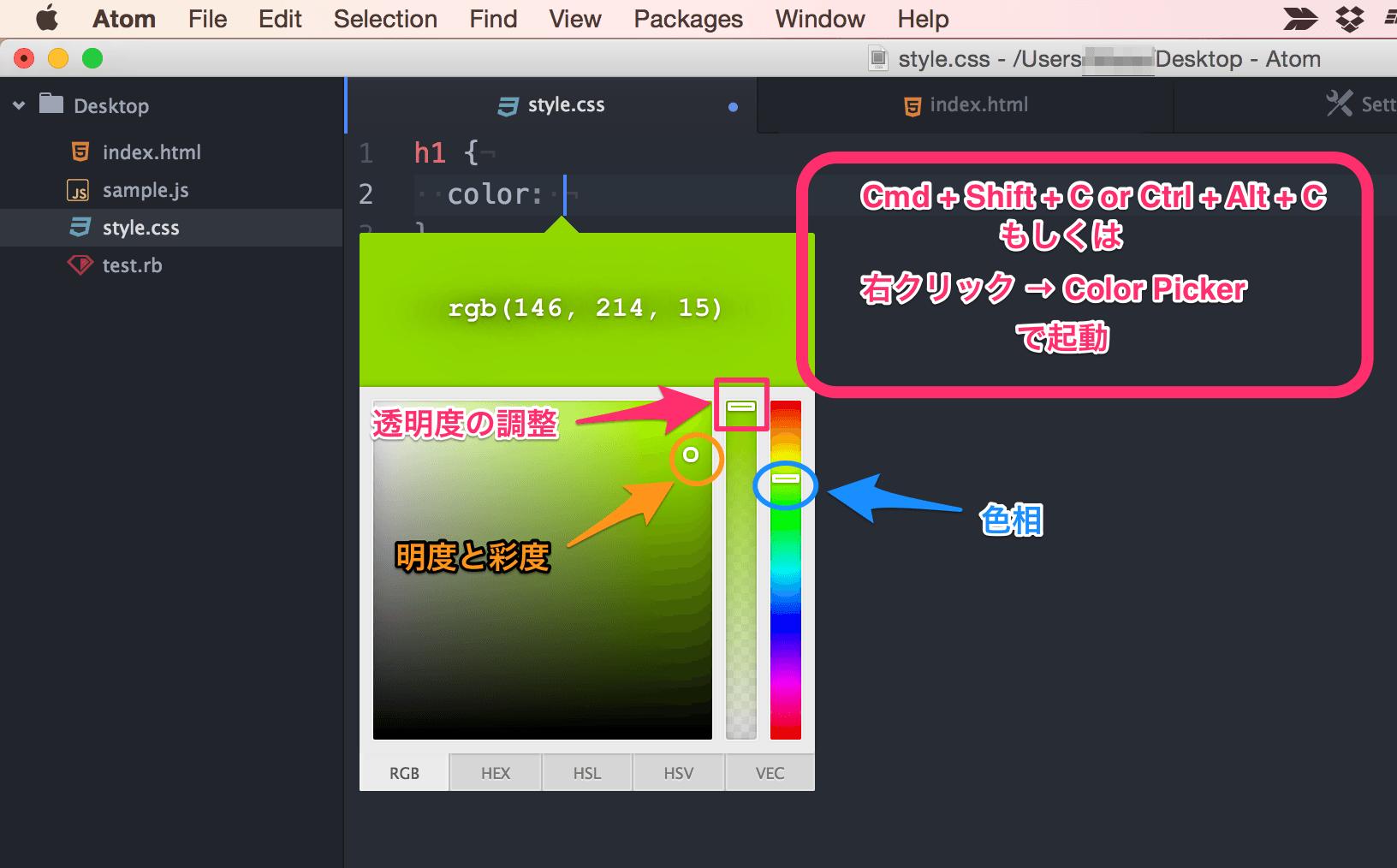 Color Pickerの簡単な説明