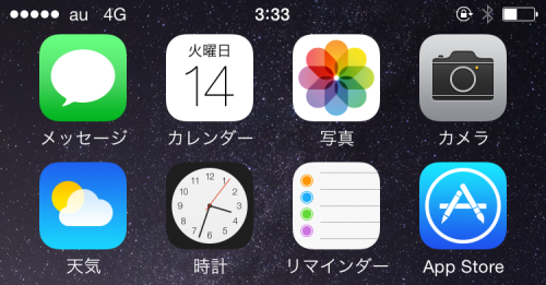 au-iphone-ios83-trouble_1