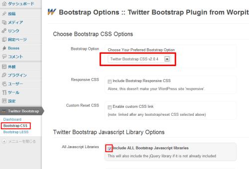 Bootstrapを使う前に簡単な設定をしよう