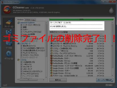 『クリーンアップ完了』と出ればパソコン内部のゴミファイル削除完了