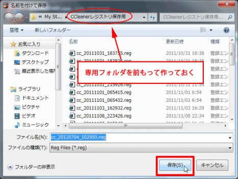 バックアップ保存画面