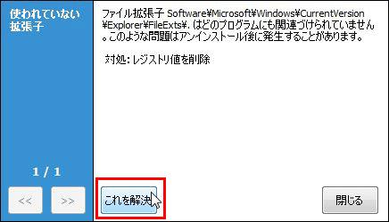 レジストリ削除確認画面
