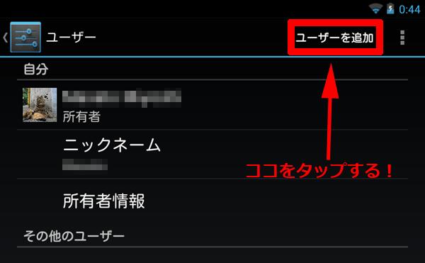 設定画面から「ユーザーを追加」をタップ