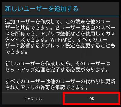 新規ユーザーを追加する前の確認画面