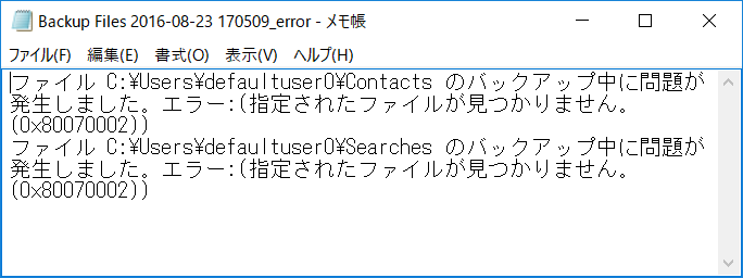 Windows 10に見慣れないdefaultuser0というユーザーアカウント
