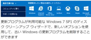 古い更新プログラムファイルを削除してディスク容量を節約しよう