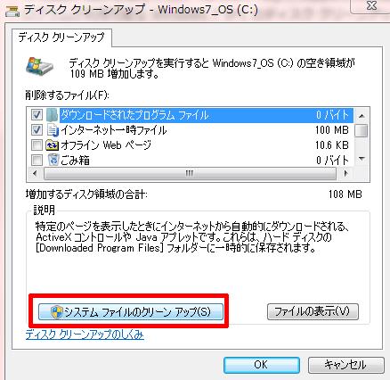 ディスククリーンアップのダイアログ