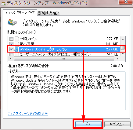 Windows Updateのクリーンアップにチェックを入れる