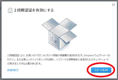 dropbox_2step_verify-2