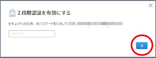 dropbox_2step_verify-3