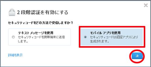 dropbox_2step_verify-4