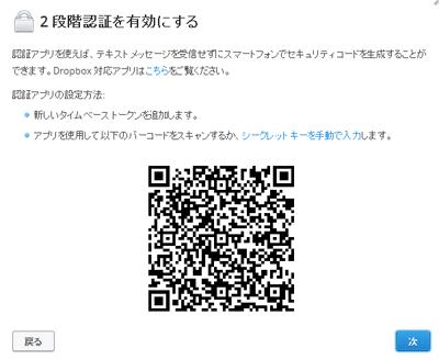 dropbox_2step_verify-5