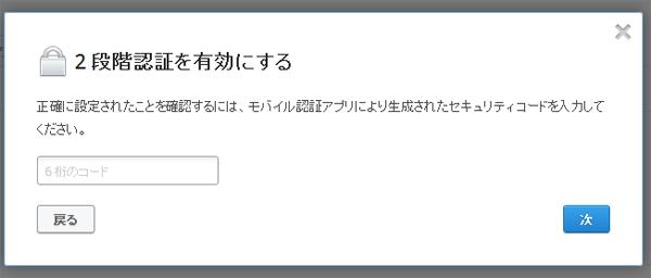 dropbox_2step_verify-7