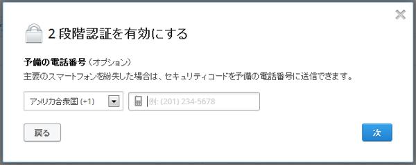 dropbox_2step_verify-8