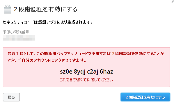 dropbox_2step_verify-9