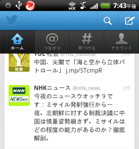 Twitter公式アプリのホーム画面