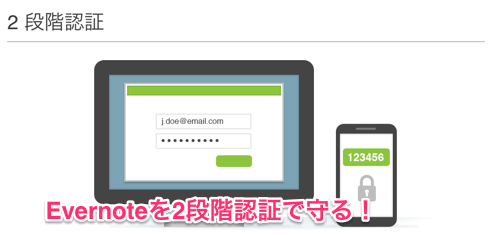 evernote-2step_verify-1