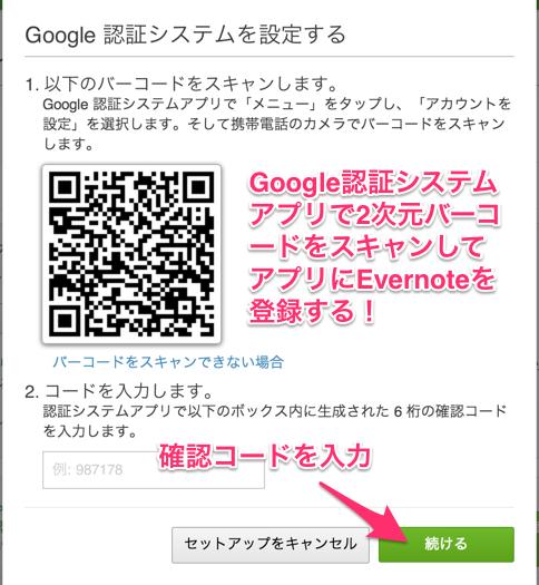 evernote-2step_verify-14
