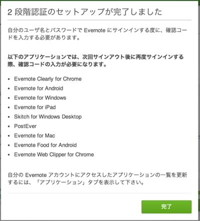 evernote-2step_verify-16