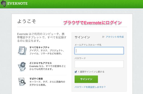 evernote-2step_verify-2