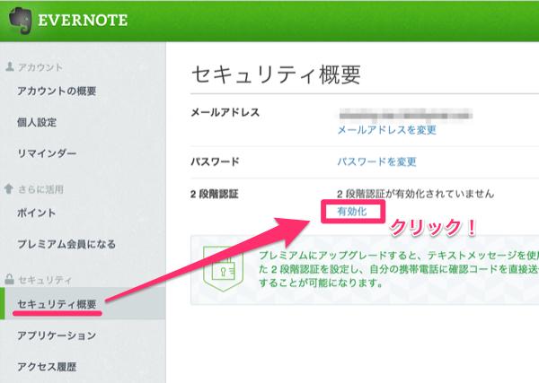 evernote-2step_verify-4