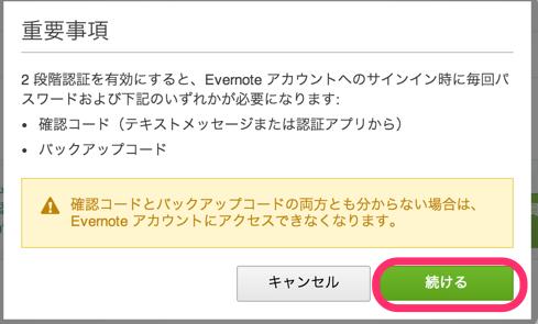 evernote-2step_verify-6